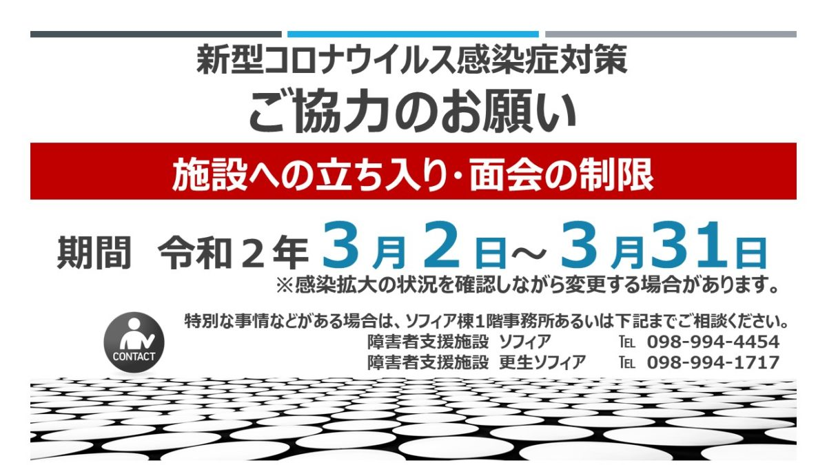 【ソフィア】新型コロナウイルス感染症対策へのご協力依頼