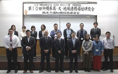 第10回沖縄県高校・大学・地域連携福祉研究会へ参加のサムネイル画像